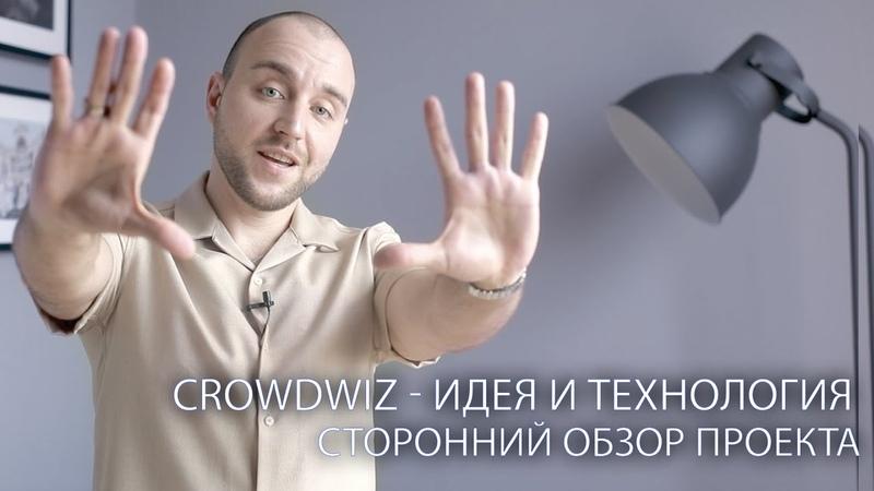 Crowdwiz - идея и технология. Сторонний обзор проекта от канала Lime On line.