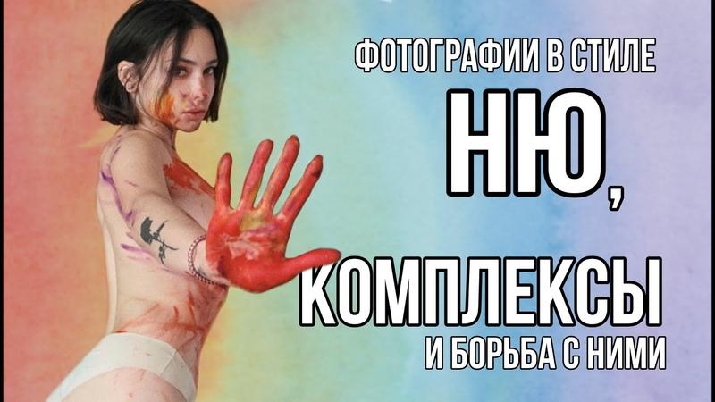 О фотографиях в жанр НЮ КОМПЛЕКСАХ и борьбе с ними