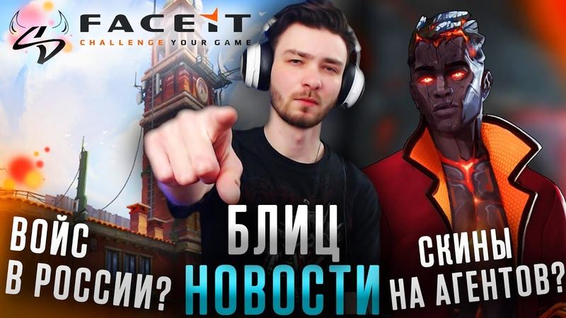 Valorant СКИНЫ на Агентов ВОЙС в России Инфа об агенте Reyna Hostile