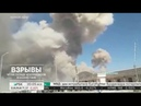 Взрыв в Казахстане 2019 Город Арысь эвакуировали в Казахстане из за взрывов