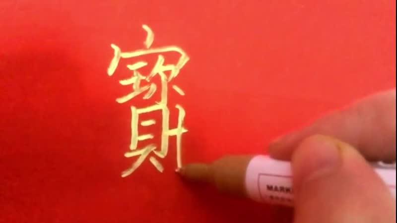 китайское пожелание на Новый год «приманить богатство и заполучить сокровища»