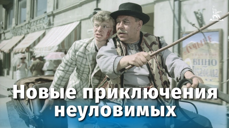 Новые приключения неуловимых приключения реж Эдмонд Кеосян 1968 г
