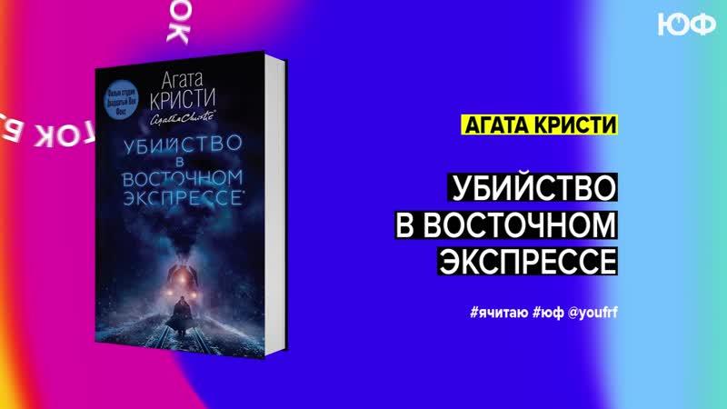 """БУК ТОК Агата Кристи Убийство в """"Восточном экспрессе"""