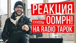 Oomph! - Реакция на RADIO TAPOK