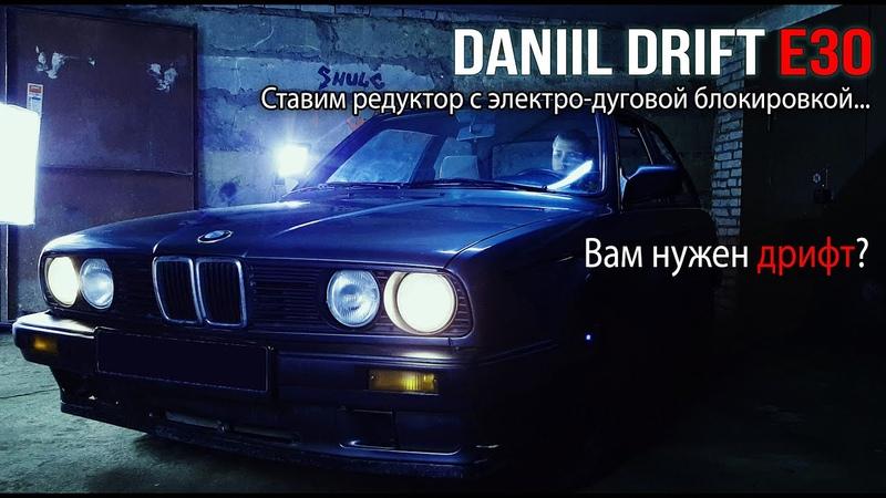 Daniil Drift E30. Будет дрифт? Пока не знаю Меняем редуктор на заваренный на BMW E30 M10B18