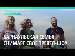 Барнаульская семья снимает своё тревел-шоу