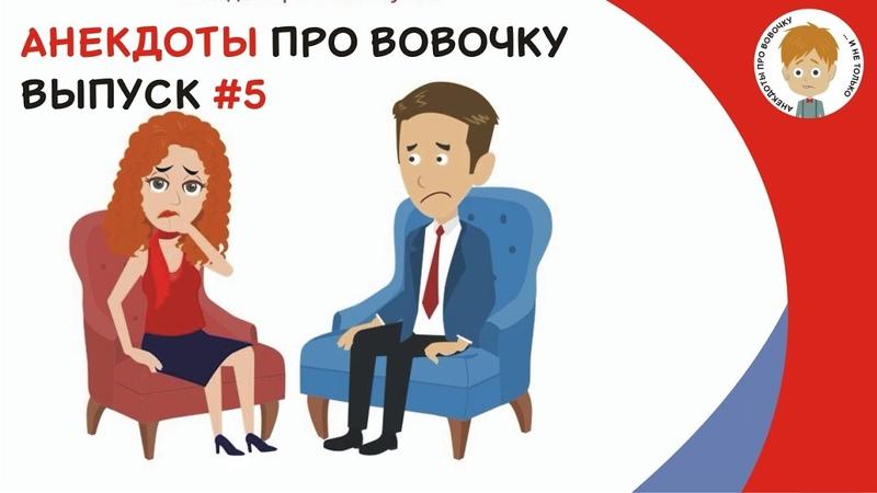 Выпуск 5 Вовочкины Анекдоты Добрые и смешные анекдоты про Вовочку