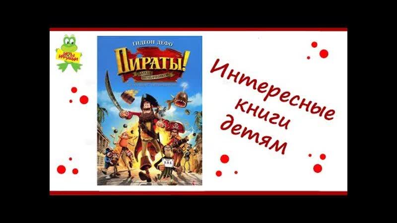 Книга Гидеон Дефо Пираты Банда неудачников издательство Азбука