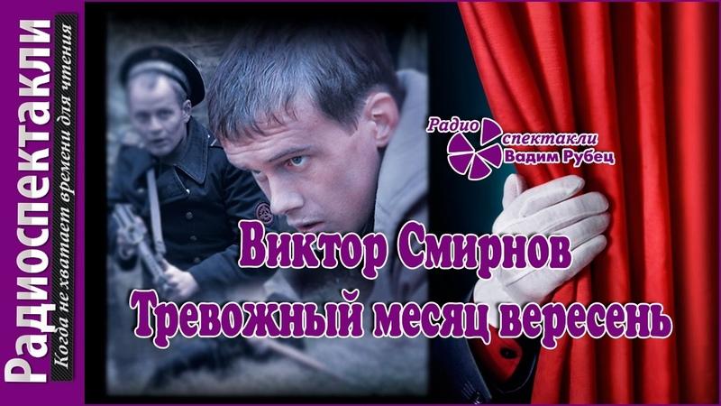 Виктор Смирнов - Тревожный месяц вересень остросюжетный радиоспектакль о Великой Отечественной