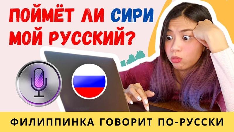 Иностранка разговаривает с Siri по русски Поймёт ли она