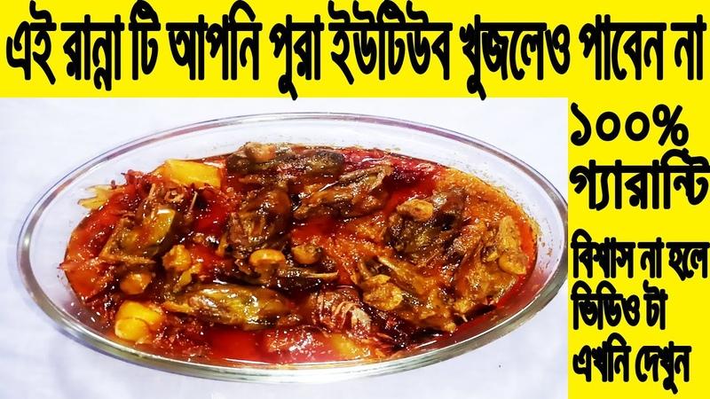 Bush Lark or Bageri Recipe বাগারি পাখি রেসিপি