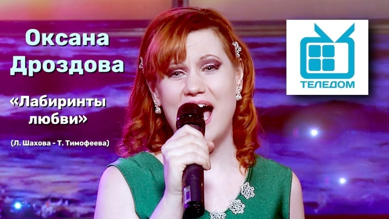 Оксана Дроздова Лабиринты любви Эфир на телеканале ТелеДом