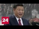 Только вперед Си велел КПК даже не думать об отдыхе Россия 24