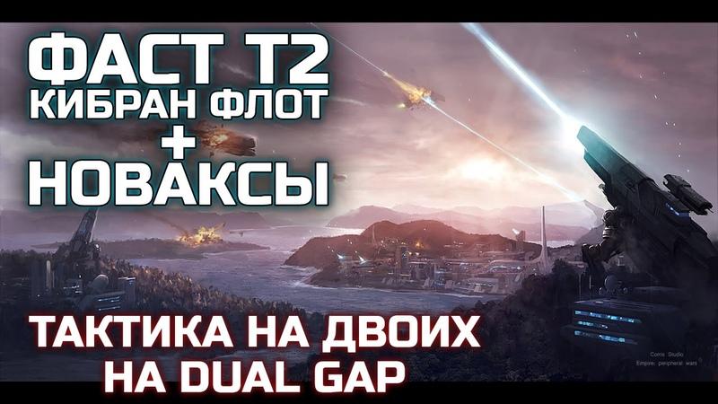 SUPREME COMMANDER тактика на двоих Dual Gap