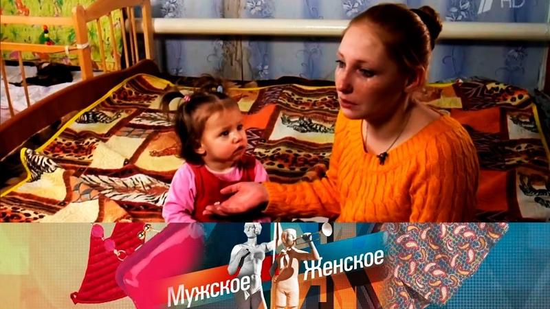 Мужское Женское - Четыре сыночка илапочка дочка. Выпуск от28.03.2017