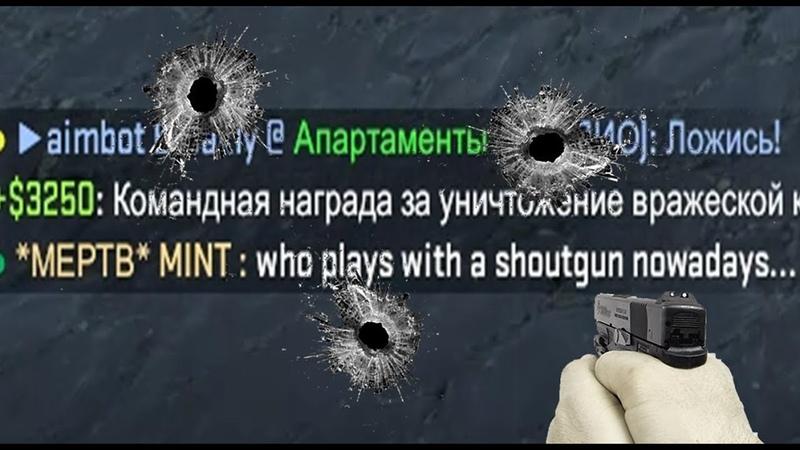 ONLY SHOTGUNS CHELLENGE