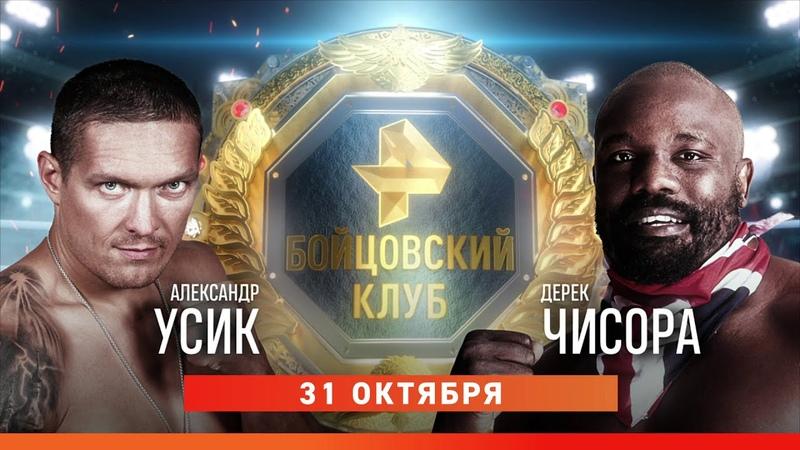 Главные бойцовские шоу 2020 на РЕН ТВ