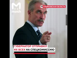 Чиновники в Ульяновской области нарушили карантин ради вечеринки