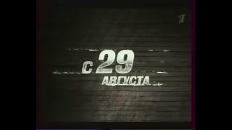 Товарищи полицейские Первый канал 27 08 2011 Анонс