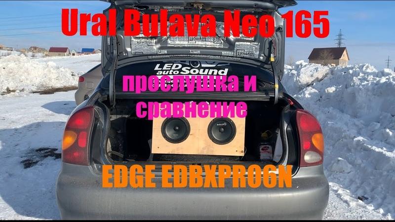 Ural Bulava NEO 165 и EDGE EDBXPRO6N-E9. Бюджетные 6,5 динамики на нео моторе