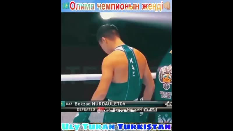 Бекзат Нурдаулетов - Хулио Сезар Ла Круз