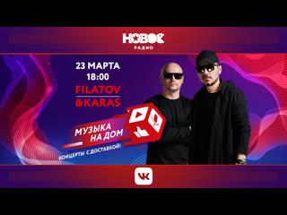 Музыка на дом. Концерты с доставкой: Filatov & Karas