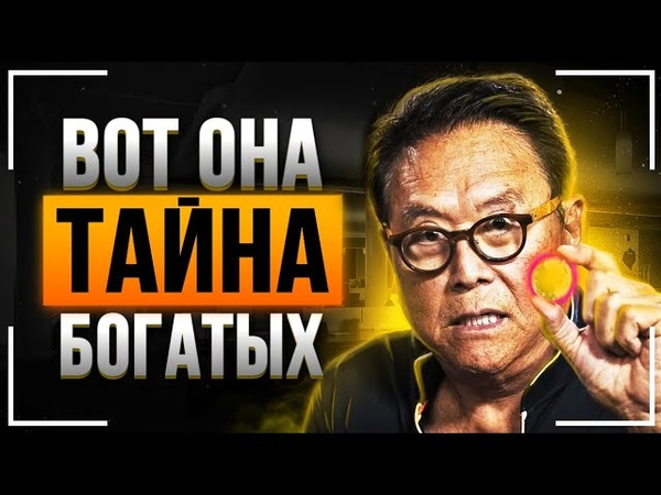 Роберт Кийосаки Фильм Взорвавший Интернет СМОТРЕТЬ ВСЕМ Как стать богатым за 30 минут