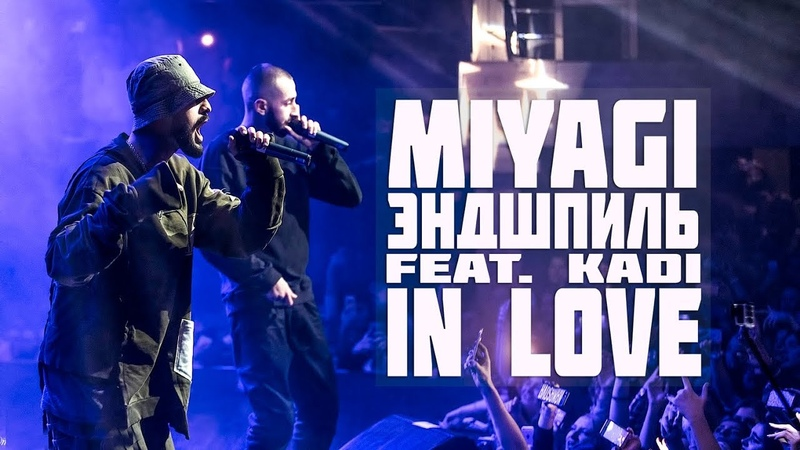 Miyagi Эндшпиль feat KADI In Love I РЕАКЦИЯ НА ТРЕК