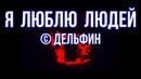 СБОРКА С КОЛЛЕКТОРАМИ / КОЛЛЕКТОРЫ БЛЯТЬ / Я ЛЮБЛЮ ЛЮДЕЙ
