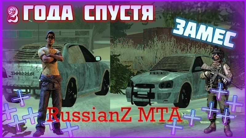 MTA DAYZ RussianZ 2 ГОДА СПУСТЯ ЗАМЕСИМСЯ