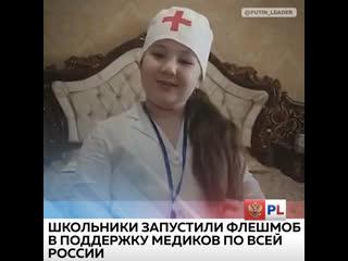 Спасибо, доктор, вы наш герой!  Школьники запустили флешмоб в поддержку медиков по всей России