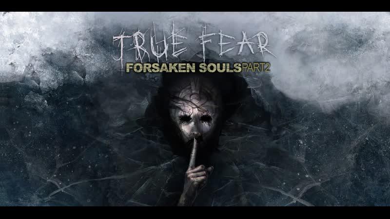 Прохождение ХОРРОРА True Fear: Forsaken Souls Part 2 ТруФирFearTrue