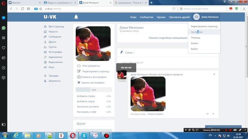 Украинский u Новая соцсеть ураины только в ней зарегистрированы такие же задне приводные как и я