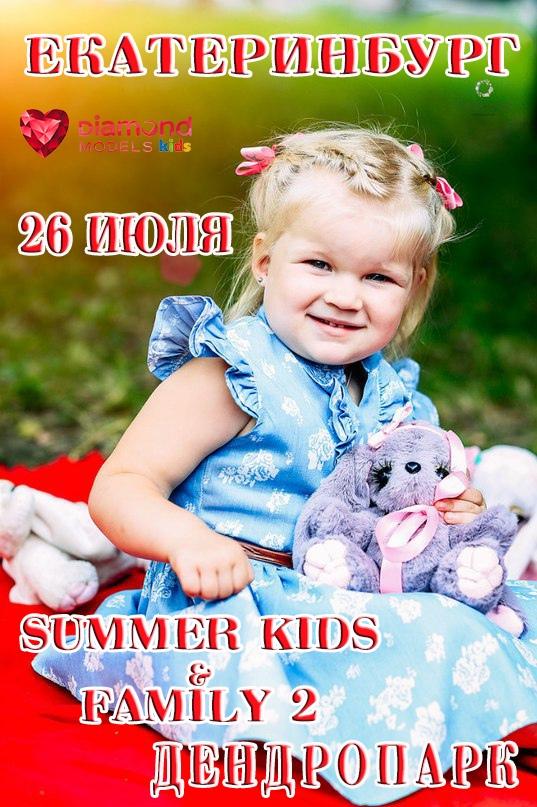 Афиша Екатеринбург ФОТОПРОЕКТ SUMMER KIDS & FAMILY Екатеринбург