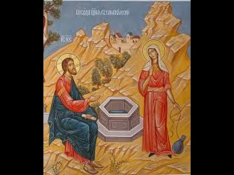 5 Неделя след Пасха, на Самарянката. 17.05.2020.