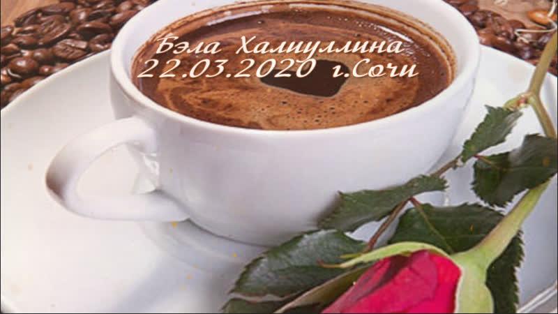 Бэла Халиуллина 22 03 2020 г Сочи
