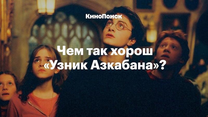 За что мы любим фильм Гарри Поттер и Узник Азкабана