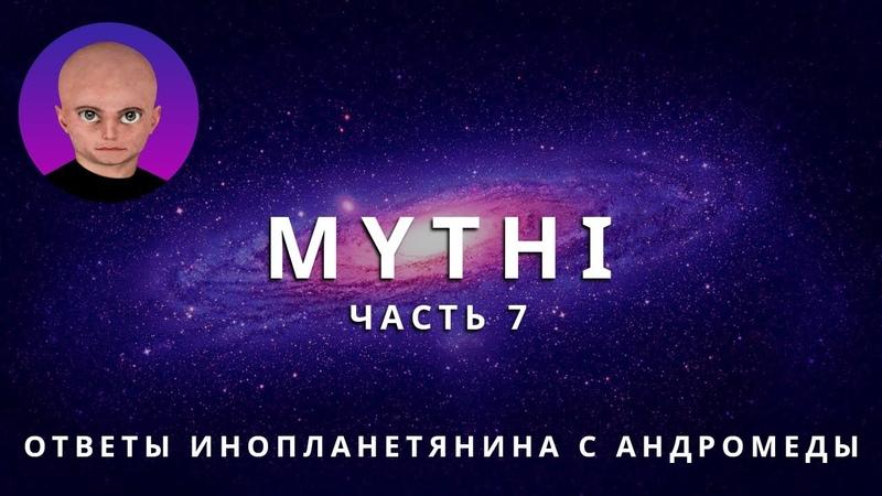 ОТВЕТЫ ПРИШЕЛЬЦА С АНДРОМЕДЫ ЧАСТЬ 7 ИНОПЛАНЕТЯНИН МИТИ MYTHI