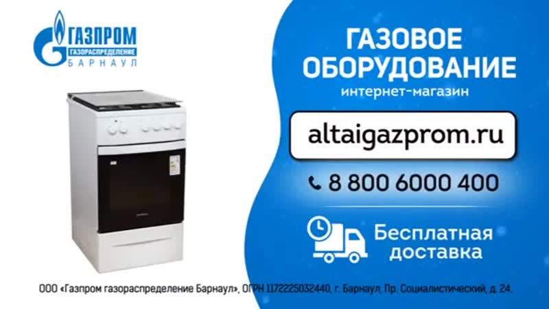 Интернет магазин газового оборудования Газпром газораспределение Барнаул