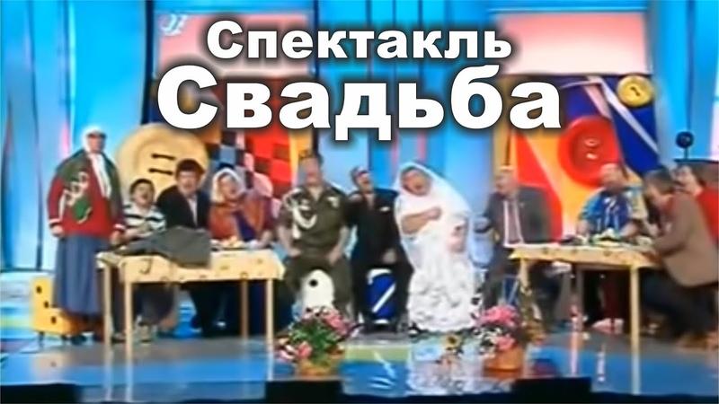 Кривое зеркало Спектакль Свадьба 1
