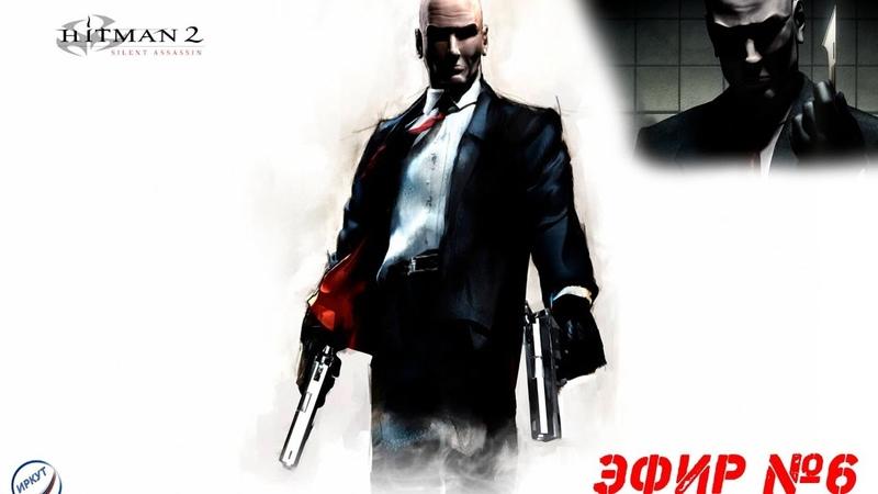 Hitman 2 Silent Assassin Индия