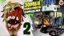 LEGO Зомби Апокалипсис самоделки LEGO Zombie Apocalypse