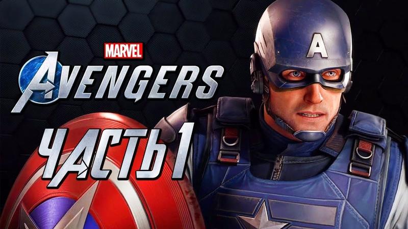 Marvel's Avengers ➤ Прохождение 4K Часть 1 НОВЫЕ МСТИТЕЛИ ОБЩИЙ СБОР