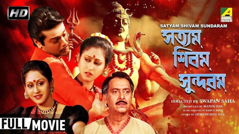Satyam Shivam Sundaram | সত্যম শিবম সুন্দরম | Bengali Movie | Full HD | Prosenjit, Indrani Haldar