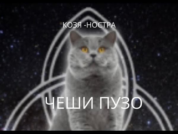 ЛПР №1 КОЗЯ ЖЕЧЬ ТЛЕН БАРЫШНЕЙ