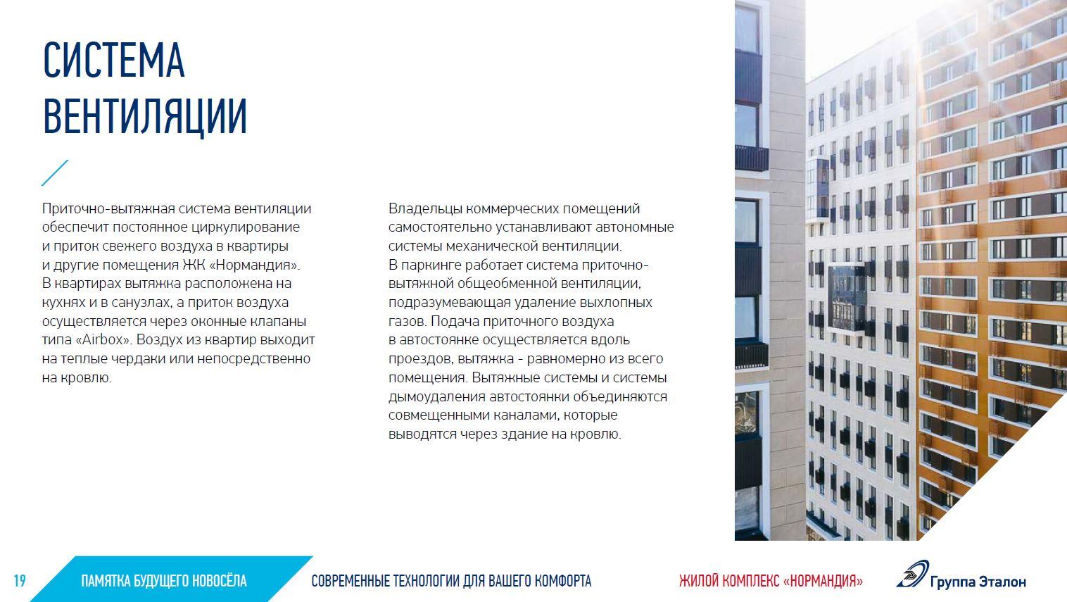 """Инженерия ЖК """"Нормандия"""": лифты, вентиляция, противопожарная система, электроснабжение и электрооборудование, отопление, водоснабжение, безопасность  IjVw2DalzWM"""