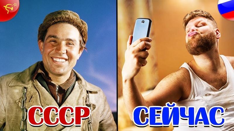 Человек времен СССР и СОВРЕМЕННЫЙ в чем различия