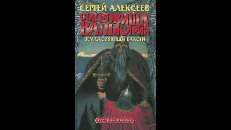 С Алексеев Сокровища валькирии книга 3 Земля сияющей власти часть 3