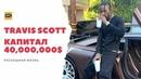 КАК ЖИВЁТ Travis Scott, ИМЕЯ ЧИСТЫЙ КАПИТАЛ В 40,000,000$ | Озвучка NPL