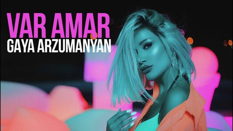 Gaya Arzumanyan - Var Amar   Գայա Արզումանյան - Վառ Ամառ 2019